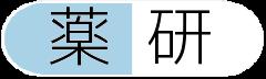 薬研 logo